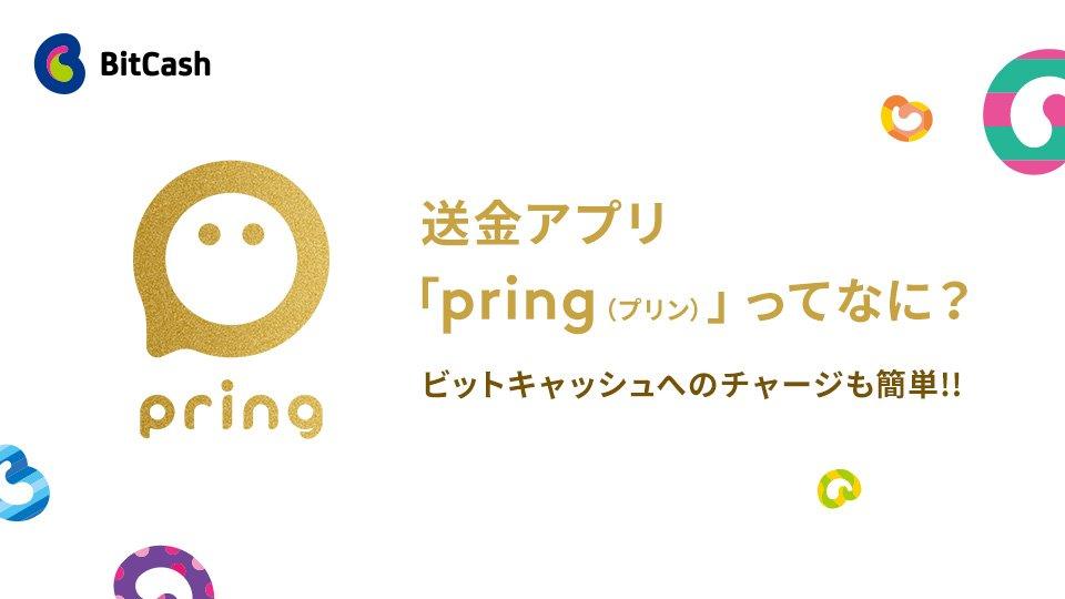 送金アプリ「pring(プリン)」でダイレクトチャージができる!