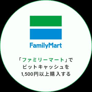 「ファミリーマート」でビットキャッシュを1,500円以上購入する