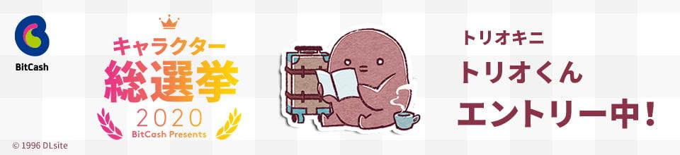 トリオキニ トリオくん キャラクター総選挙2020エントリー中!