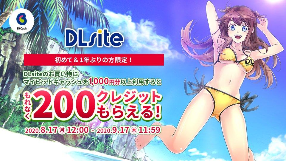 初めて&1年ぶりの方限定!DLsiteのお買い物にマイビットキャッシュを1,000円分以上利用するともれなく200クレジットもらえる!