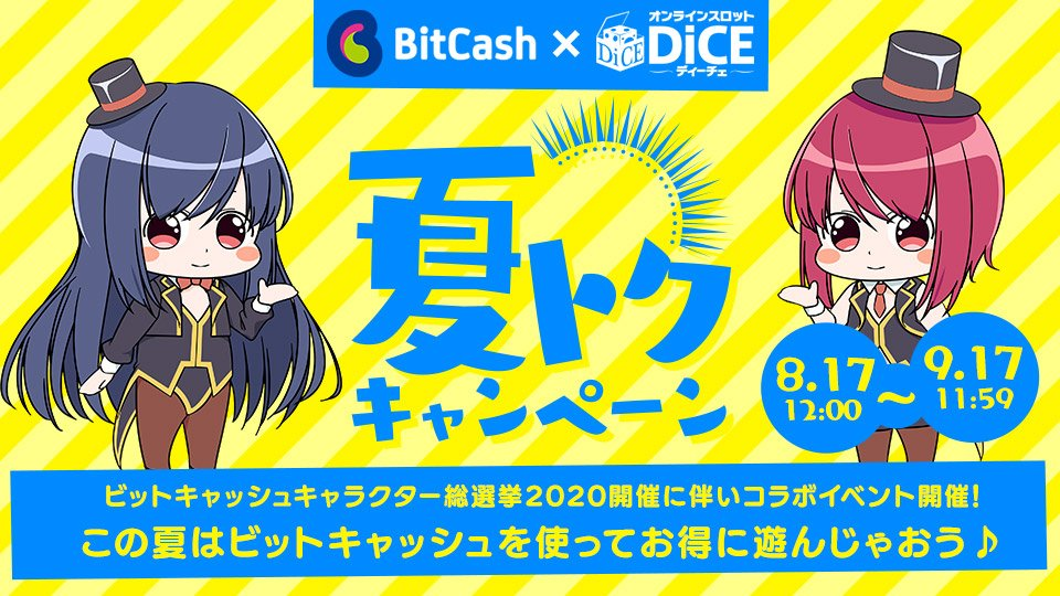 BitCash×DiCE 夏トクキャンペーン