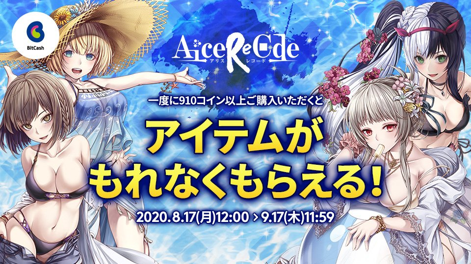 DLsiteにじGAME×ビットキャッシュ 「Alice Re:Code 世界を侵す狂愛ファンタジー」のアイテムがもれなくもらえる!