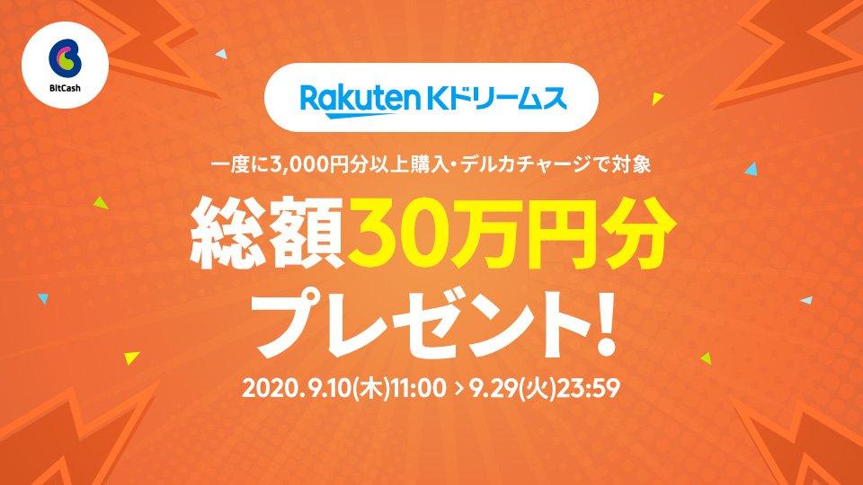 Kドリームス 総額30万円分プレゼント!