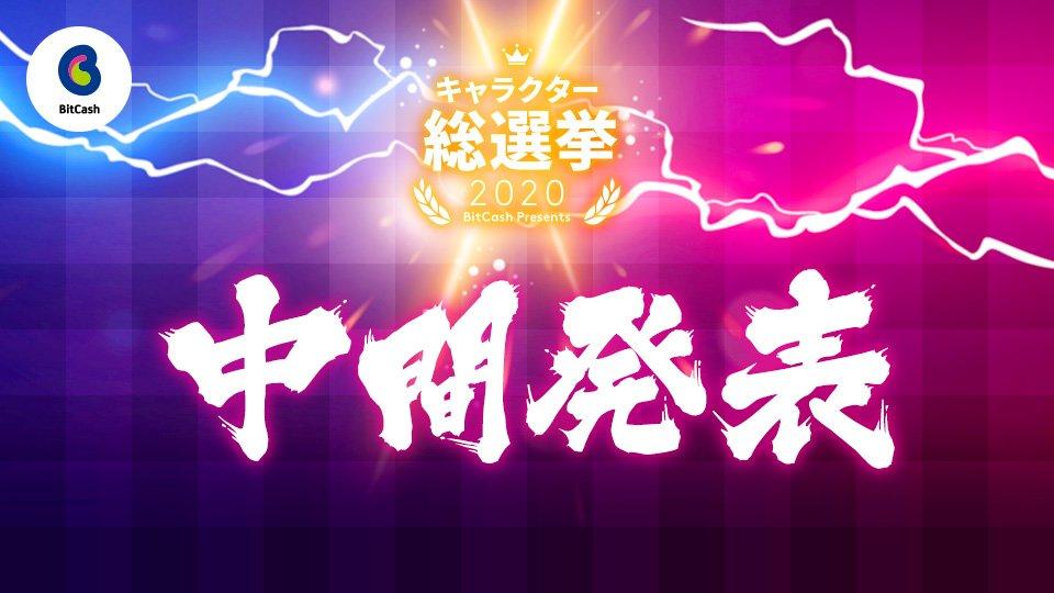 『キャラクター総選挙2020』中間発表!