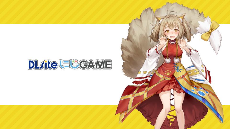 『DLsiteにじGAME』で遊んでみよう!