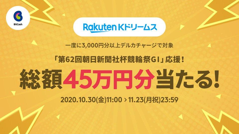Kドリームス「第62回朝日新聞社杯競輪祭GⅠ」応援!総額45万円分当たる!