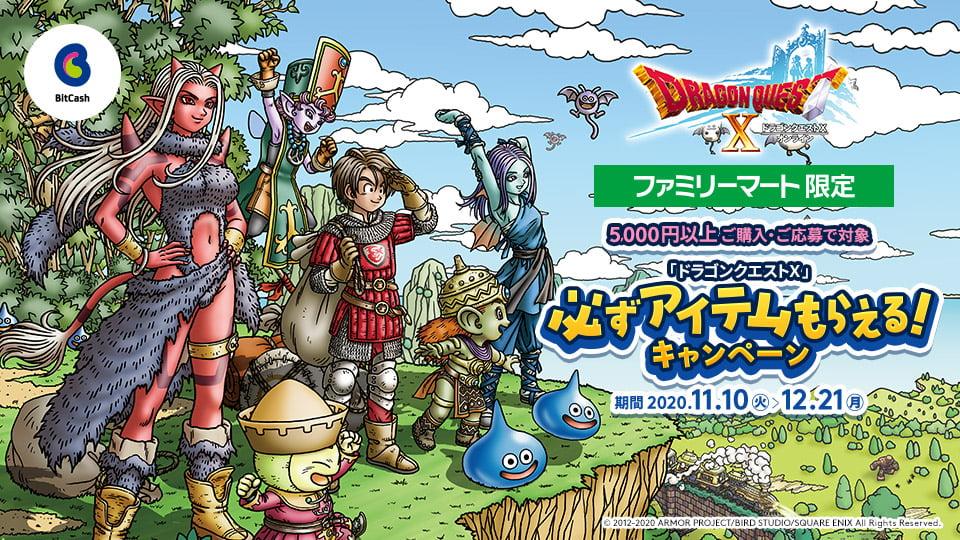 Famiポート限定!「ドラゴンクエストX」必ずアイテムもらえる!キャンペーン