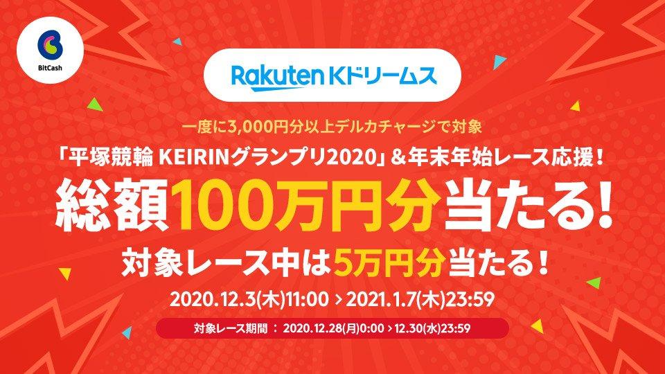 Kドリームス「平塚競輪 KEIRINグランプリ2020」&年末年始レース応援!総額100万円分当たる!