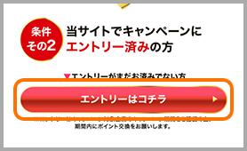 期間中、dポイントクラブのキャンペーンサイトで「エントリーはコチラ」ボタンよりエントリーしてください。 ※エントリーにはdポイントカードの登録が必要です。