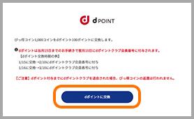 「dポイントに交換」を選択して、交換手続きを完了してください。後日、15%増量分の dポイントをプレゼント!