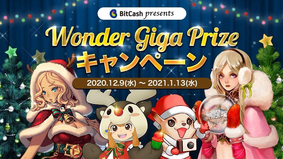 NC SOFT Wonder Giga Prize キャンペーン