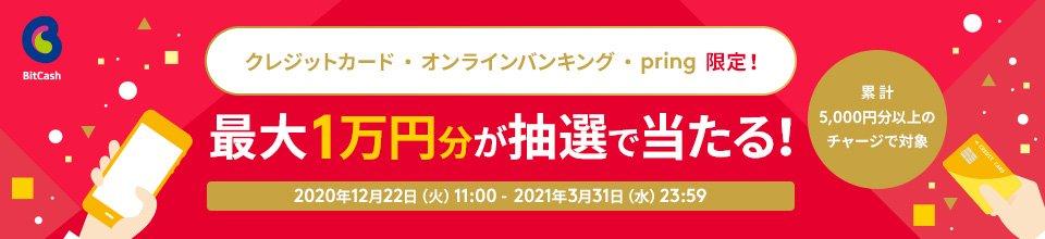 最大一万円が当たる!クレジットカード・オンラインバンキング・pring限定チャージキャンペーン!