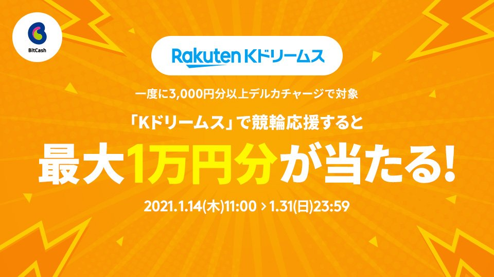 「Kドリームス」で競輪応援するとビットキャッシュ最大1万円分が当たる!