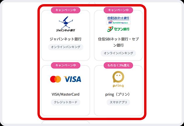 オンラインバンキング・クレジットカードのチャージはこちらから