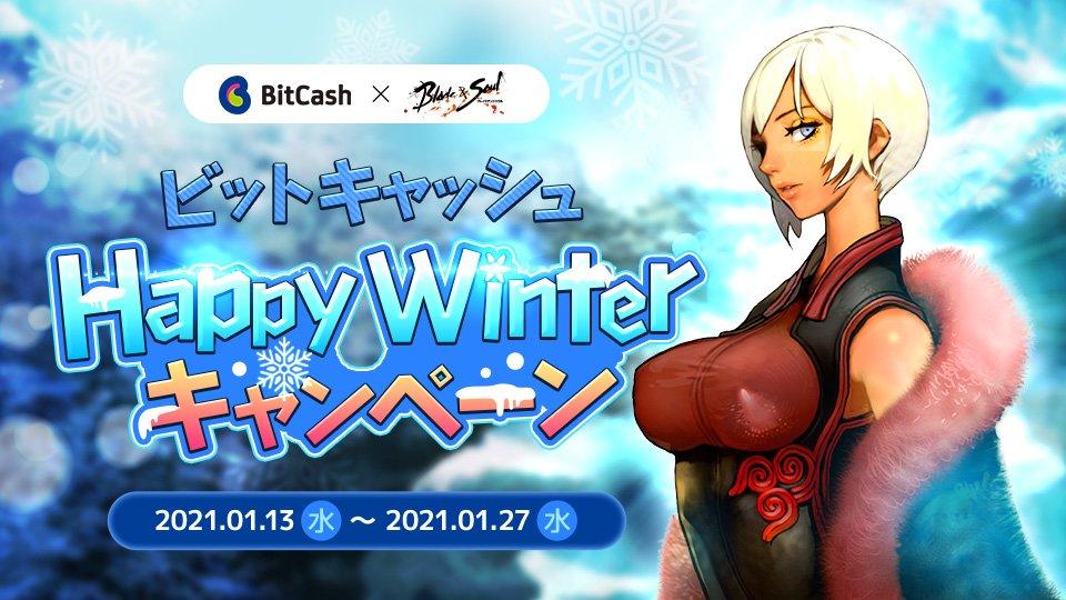 ブレイドアンドソウル Happy Winter キャンペーン