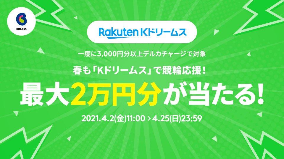 春も「Kドリームス」で競輪応援!最大2万円分が当たる!