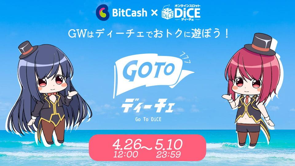 GWキャンペーン Go To ディーチェ