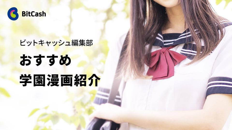 編集部イチオシ!おすすめ学園漫画紹介
