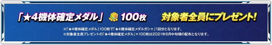 【対象者全員にプレゼント】「★4機体確定メダル」×100枚