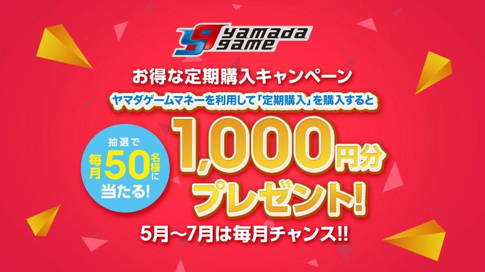 ヤマダゲームお得な定期購入キャンペーン