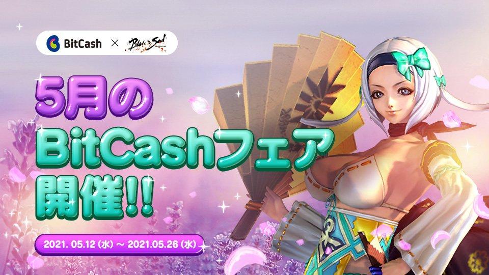 ブレイドアンドソウル 5月のBitCashフェア開催!!