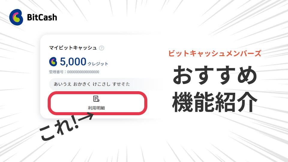 おすすめ機能紹介【利用明細】