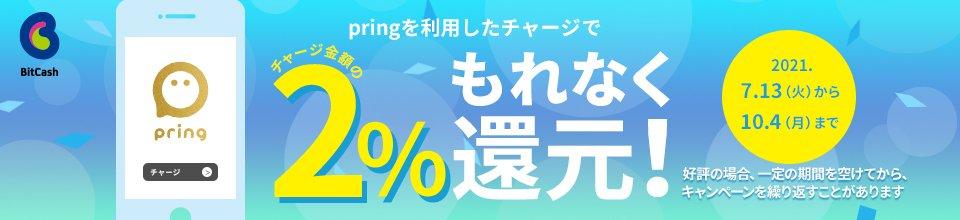 全員もれなく2%還元!pringでチャージキャンペーン!