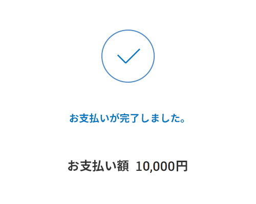 累計で10,000円分以上チャージしていただくと、参加完了となります。