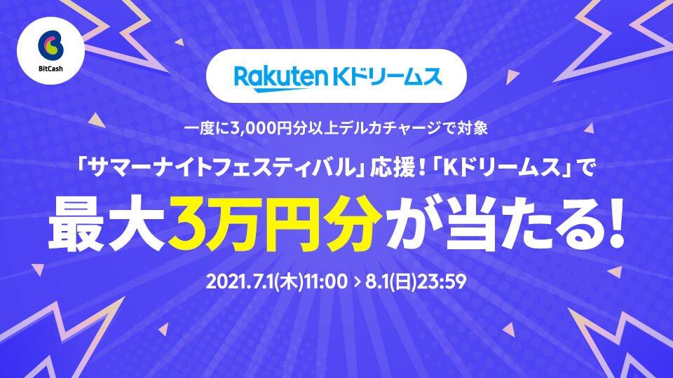 「サマーナイトフェスティバル」応援!「Kドリームス」で最大3万円分が当たる!