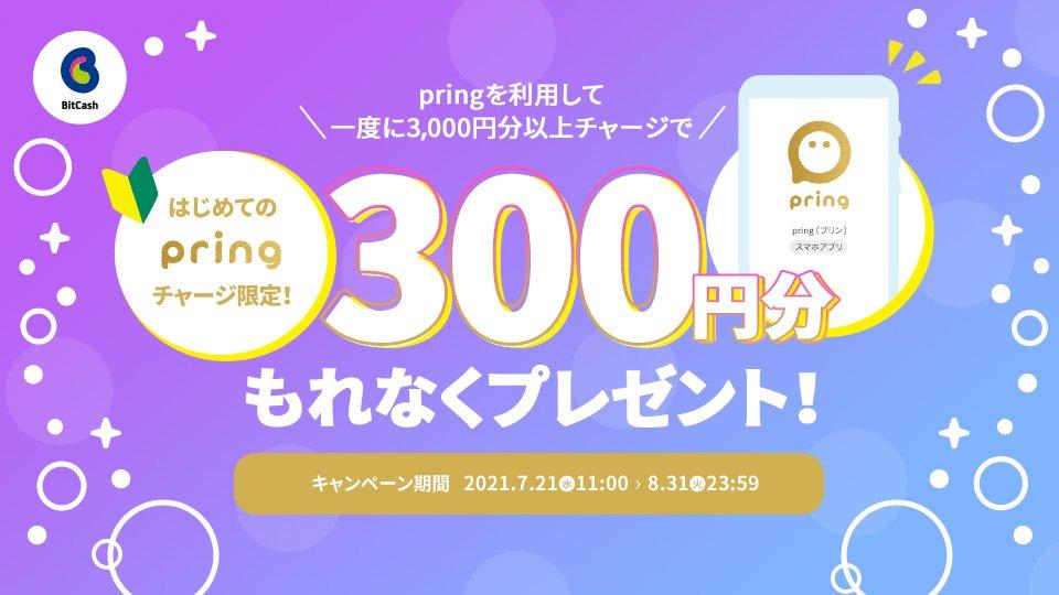 はじめてのpringチャージ限定!一度に3,000円分以上の利用でビットキャッシュ300クレジットプレゼント!