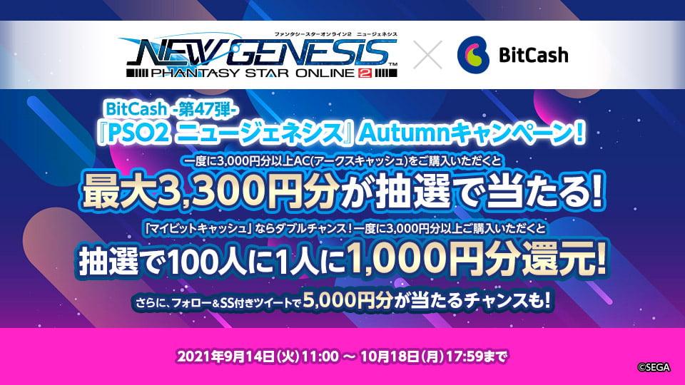 BitCash-第47弾- 『PSO2 ニュージェネシス』Autumnキャンペーン!