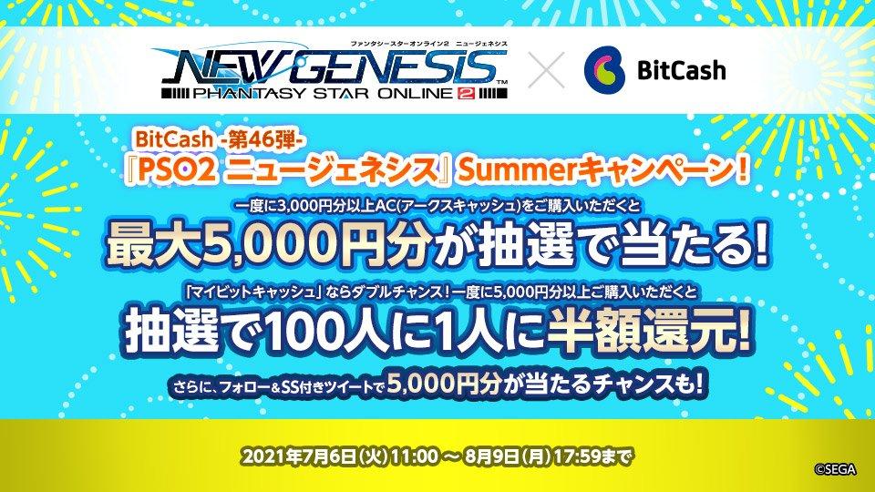 BitCash-第46弾- 『PSO2 ニュージェネシス』Summerキャンペーン!