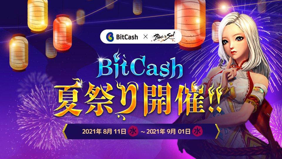 ブレイドアンドソウル BitCash夏祭り開催!!