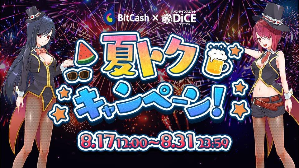ビットキャッシュ×DiCE 夏トクキャンペーン2021♪