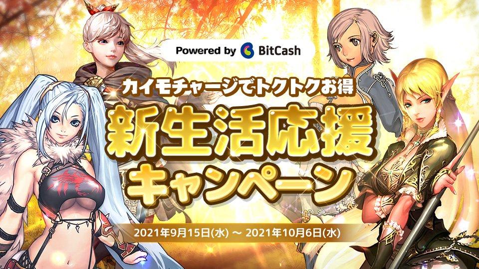 NC SOFT 秋の新生活応援キャンペーン