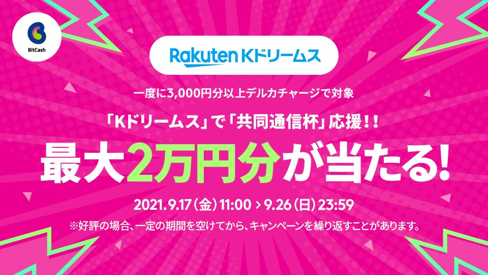 「Kドリームス」で「共同通信杯」応援!! 最大2万円分プレゼント!!