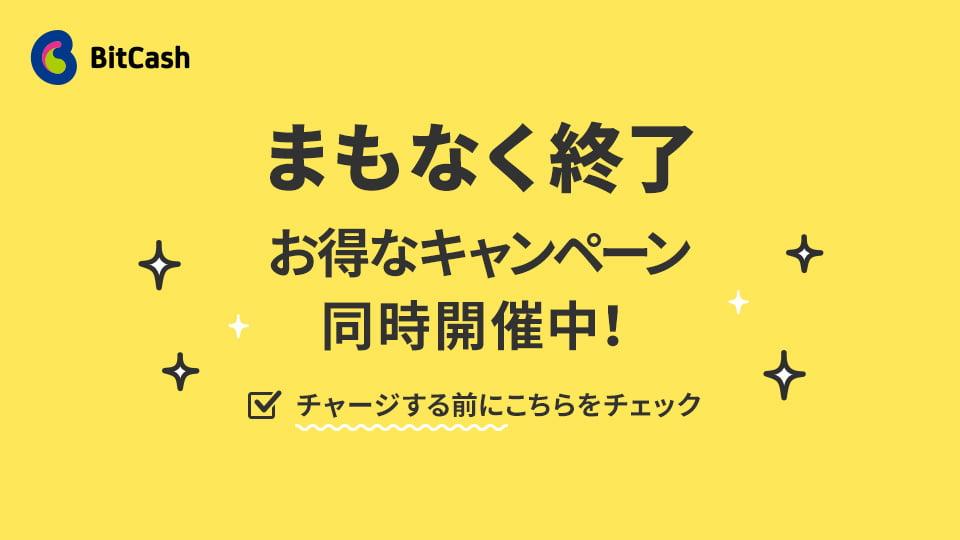 【まもなく終了】お得なキャンペーン同時開催中!